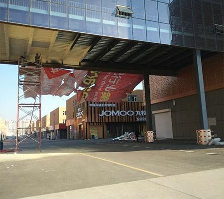 吉林市百业商贸中心